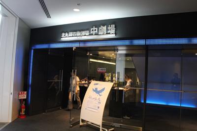 中劇場入口_0702