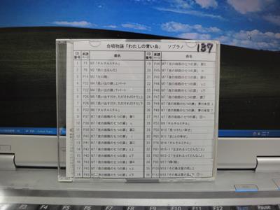 aoitori_060101.jpg
