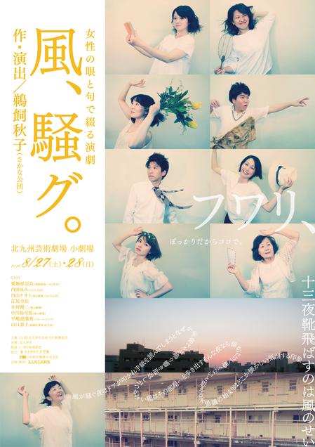 kaze_flyer最終-1.jpg