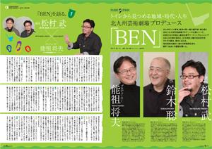 情報誌「Q」: Vol.31 2011冬号アーカイブ